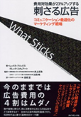 Japanese Version of the best seller 'What Sticks'